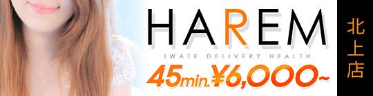 HAREM-ハーレム-北上店