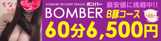 BOMBER~ボンバー~
