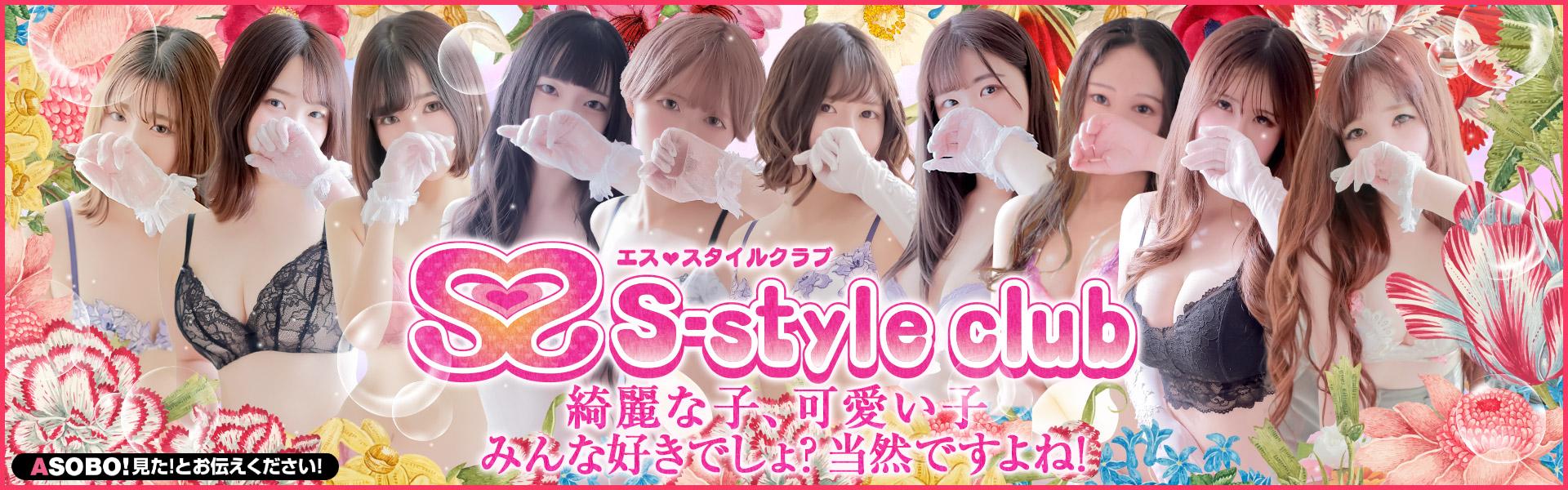 S-style club -エススタイルクラブ-