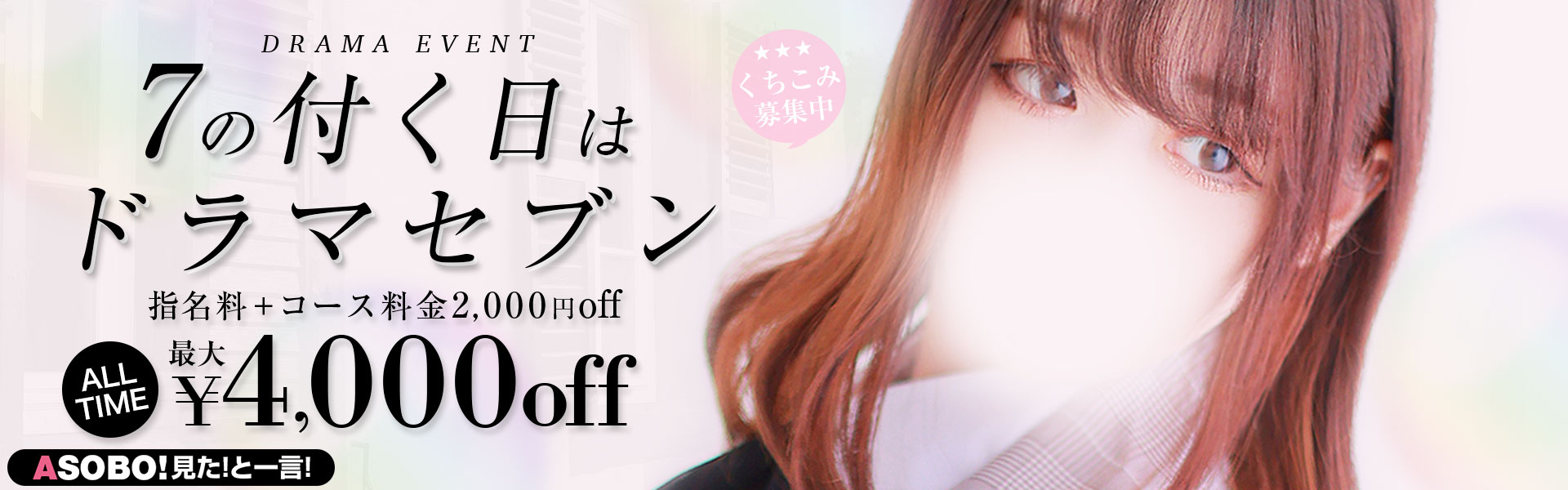 DRAMA-ドラマ-