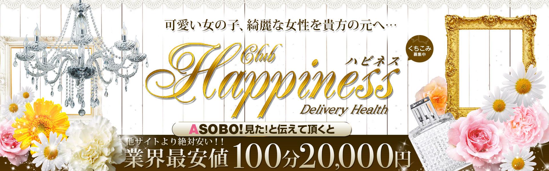 Club Happiness米沢店 -クラブハピネス-