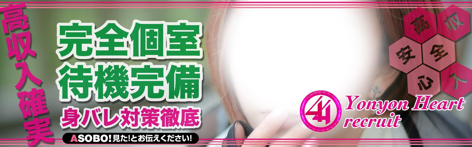 44 heart 〜ヨンヨンハート〜庄内店