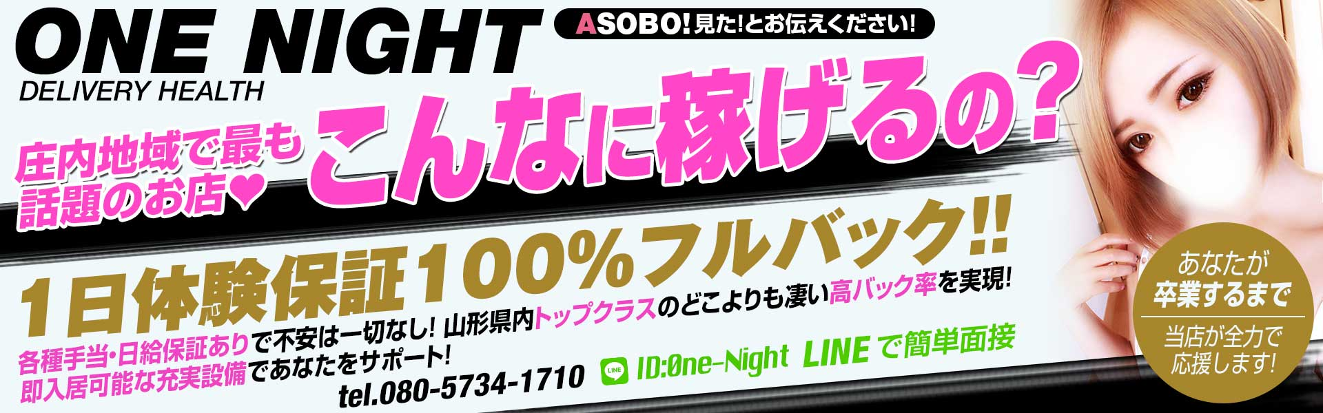 ONE NIGHT-ワンナイト-