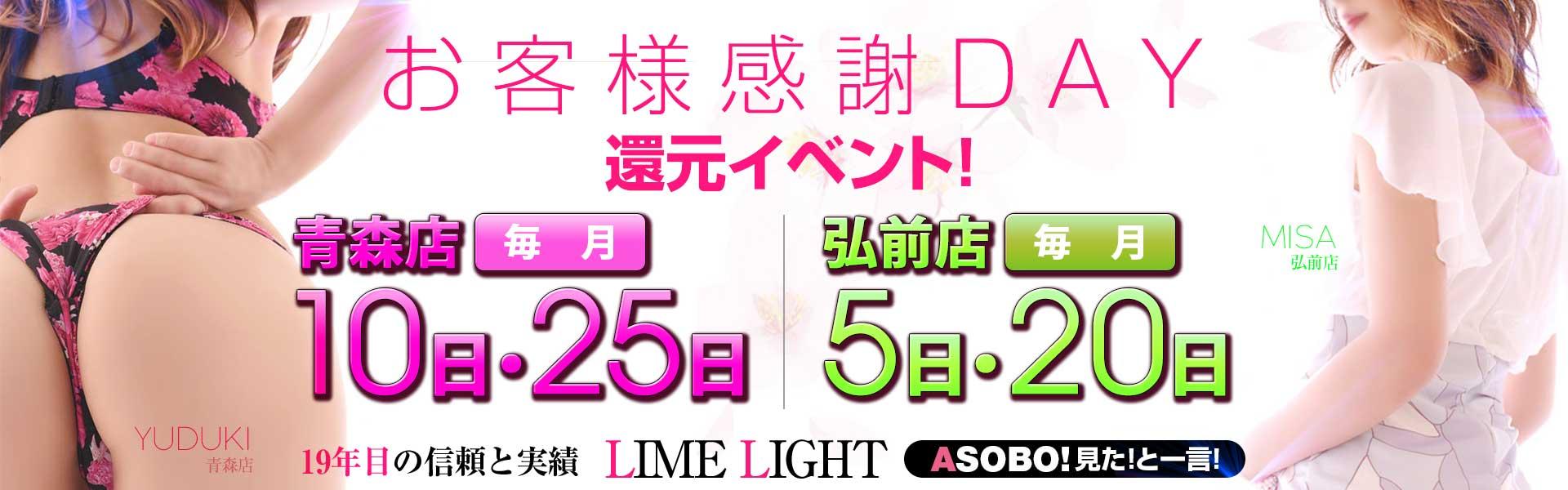 LIME LIGHT-ライムライト-