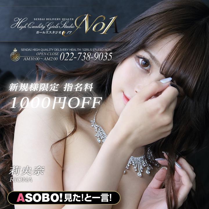 NoA-ノア-
