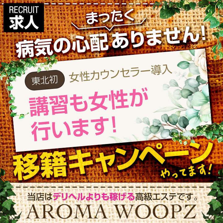 AROMA WOOPZ -アロマウープス-