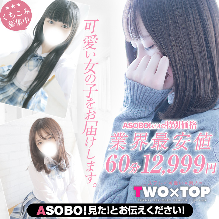 TWO TOP -ツートップ-