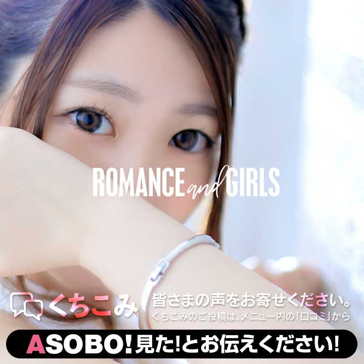 ROMANCE and GIRLS 古川