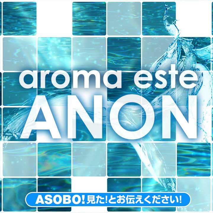 アロマエステ ANON