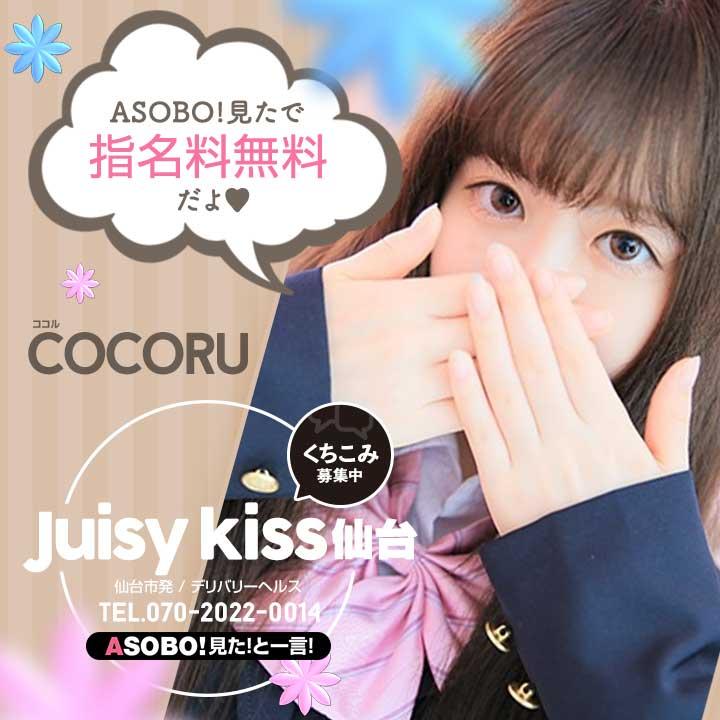 Juicy kiss-仙台-