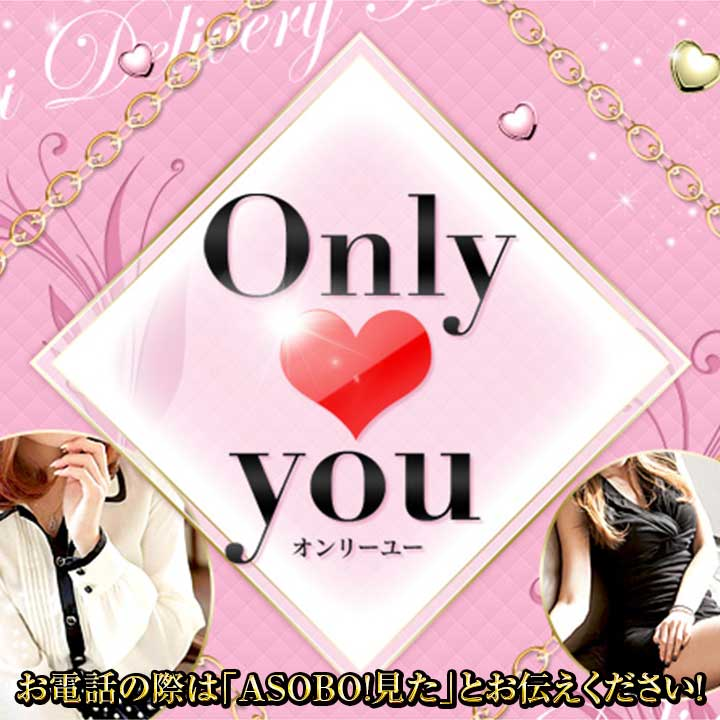 Only you(オンリーユー)