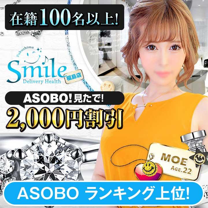 Smile福島店 -スマイル-