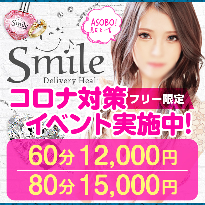 Smile郡山店 -スマイル-