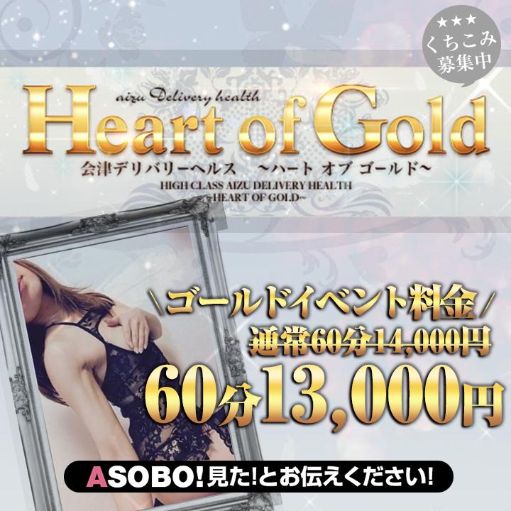Heart of Gold-ハートオブゴールド-