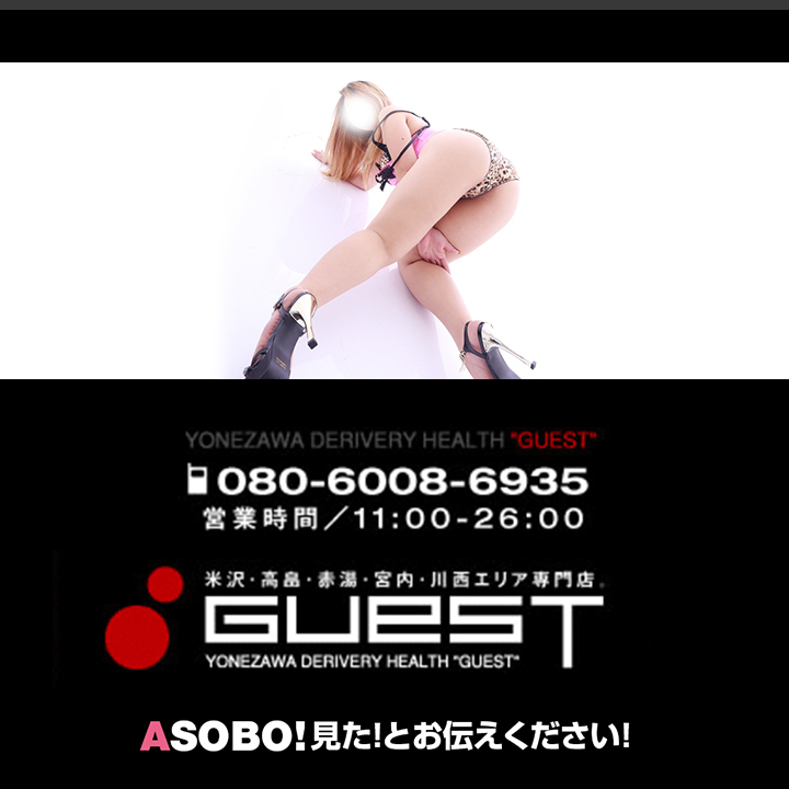 GUEST-ゲスト-