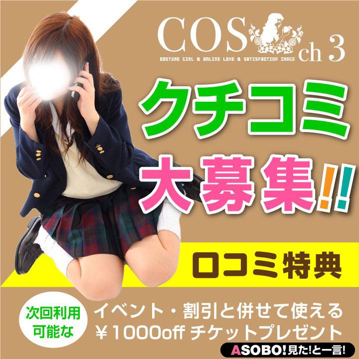 COS-ch3 -コスチャンネル-