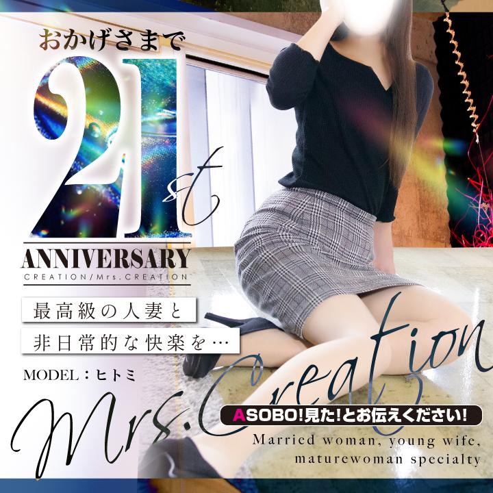Mrs.CREATION-ミセスクリエーション-