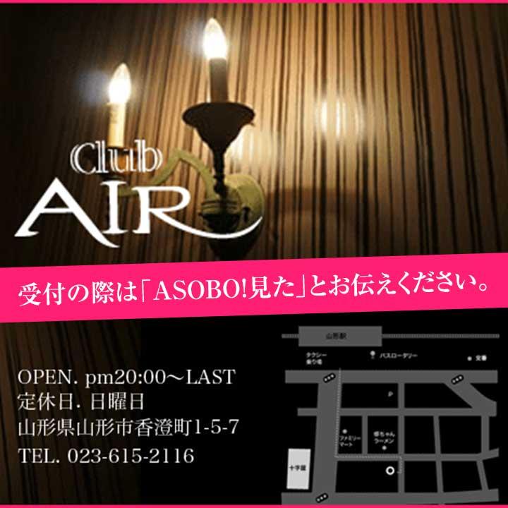 club AIR -くらぶ えあー-