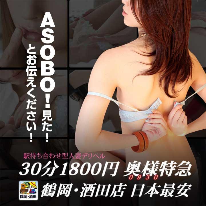 30分1800円 奥様特急鶴岡・酒田店 日本最安
