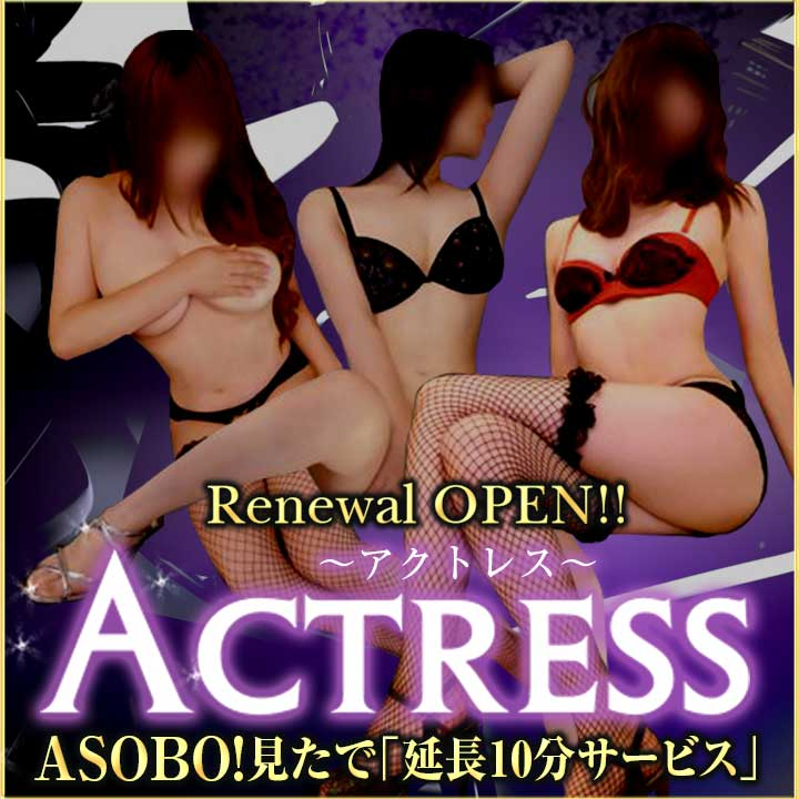 ACTRESS-アクトレス-