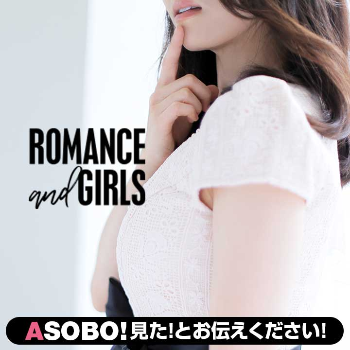 ROMANCE and GIRLS 北上