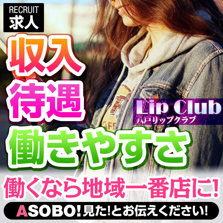 Lip Club-リップクラブ-