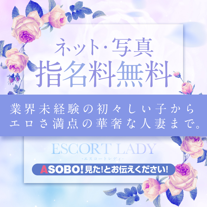 エスコートレディ三沢