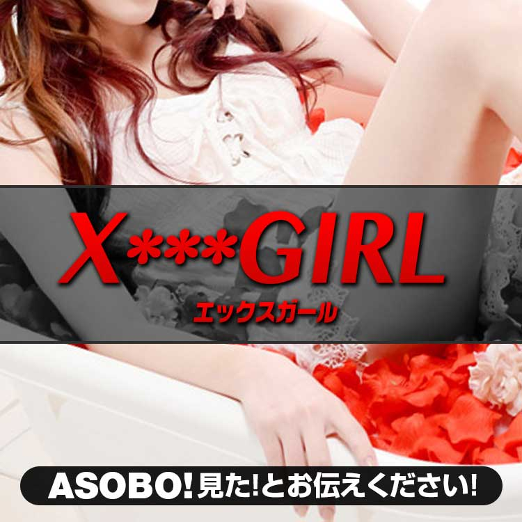 X-girl-エックスガール-