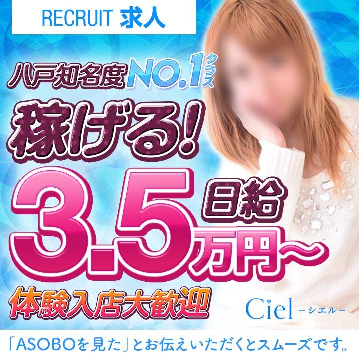 ciel〜シエル 八戸店