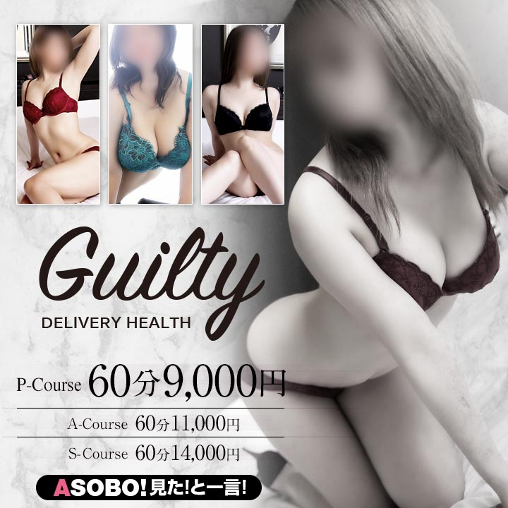 Guilty-ギルティ-
