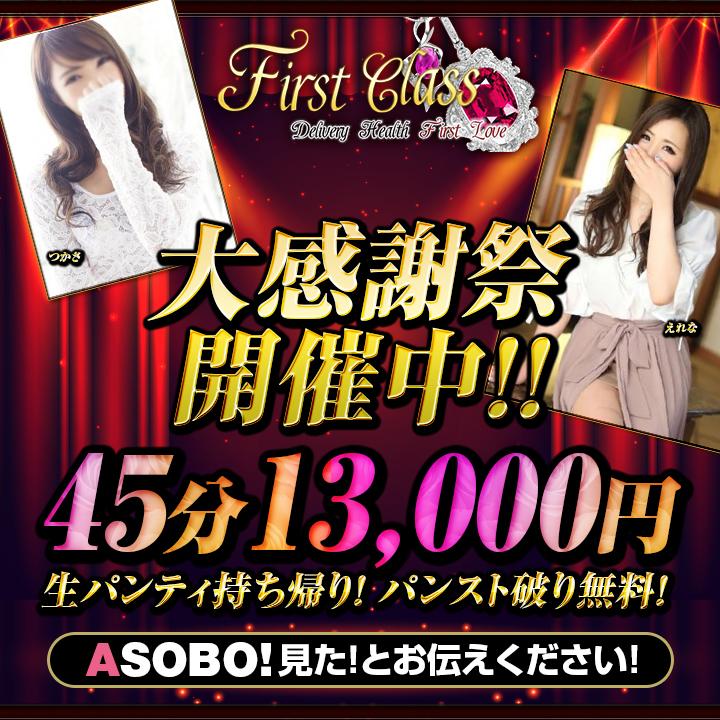 First Love-ファーストラブ-