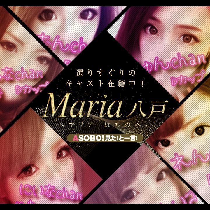 MARIA八戸-マリア-